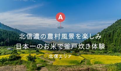 北信濃の農村風景を楽しみ日本一のお米で釜戸炊き体験