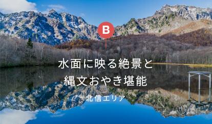 水鏡に映る絶景と北信五岳が育む食を堪能