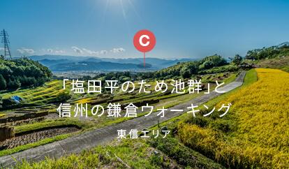 「塩田平のため池群」と信州の鎌倉ウォーキング