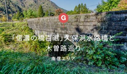 廃線跡に架かる「信濃の橋百選」久保洞水路橋と木曽路巡り