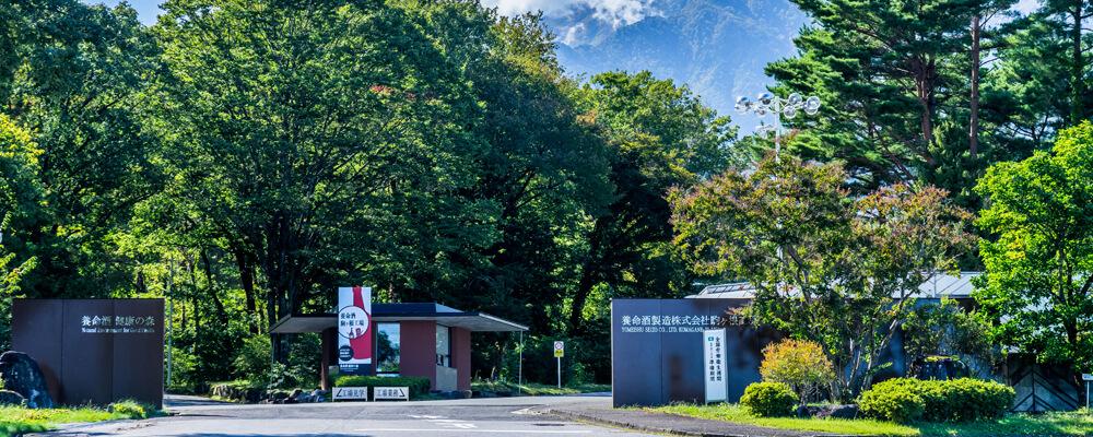 養命酒駒ヶ根工場(現在休業中)